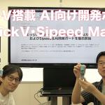 RISC-V搭載エッジAI向け開発ボード M5StickV・Sipeed Maix発...
