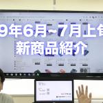 2019年6月中旬~7月上旬の新商品【スイッチサイエンスチャン..