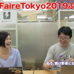 Maker Faire Tokyo2019ふりかえり