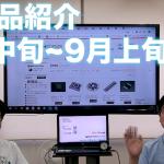 2019年7月中旬〜9月上旬の新商品【スイッチサイエンスチャン...