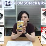 はじめてのM5Stack  M5Stackの選び方【スイッチサイエンスチ...