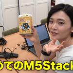 【はじめてのM5Stack 】第2回 機能チェックと初期セットアップ