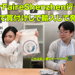 MakerFaireShenzhen行ってきた、深センで買付け輸入してSSX..