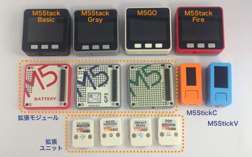 M5Stackシリーズ