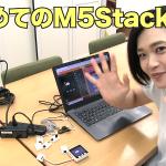【はじめてのM5Stack 】第3回 サンプルコードを動かしてみよう