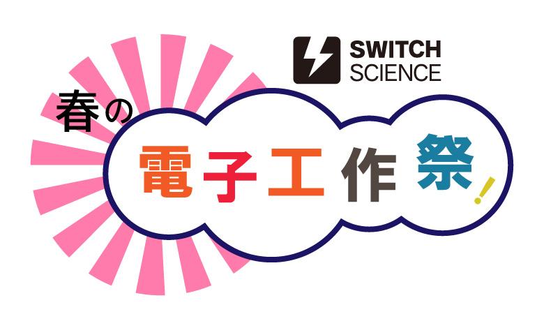 春の電子工作祭り2020