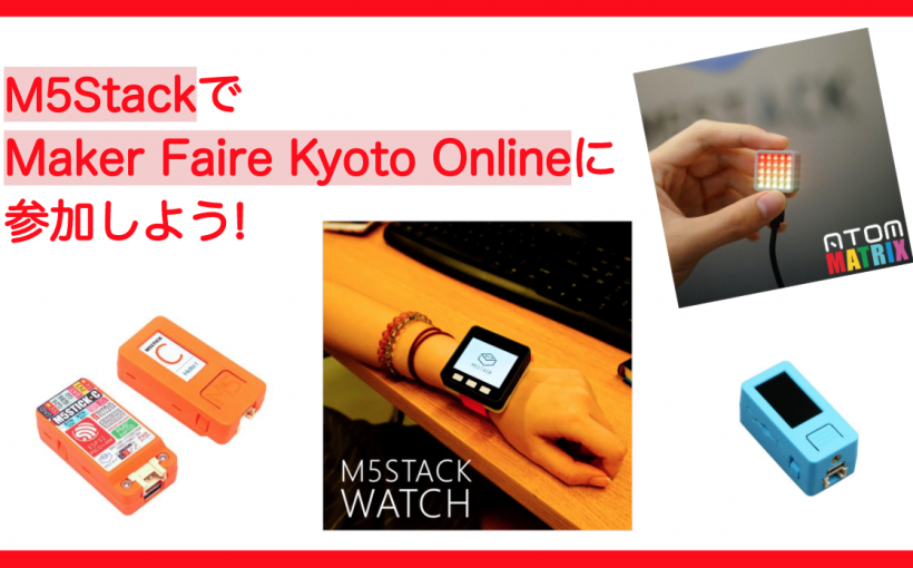 M5StackでMaker Faire Kyoto Onlineに参加しよう!