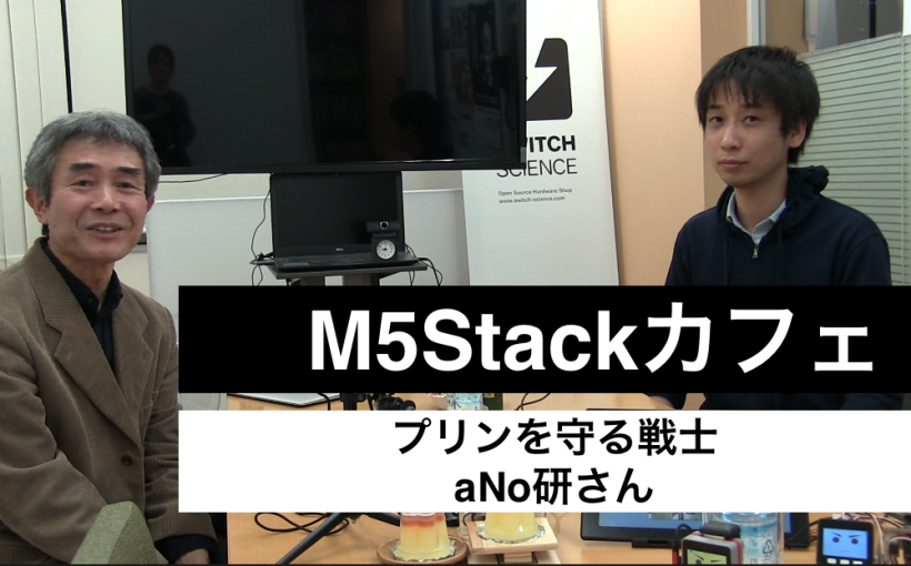 M5Stackカフェ#5