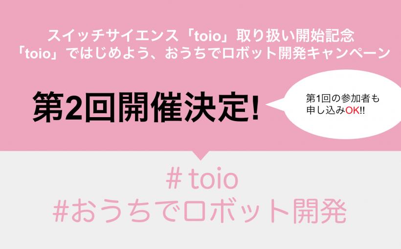 toio-campaign2
