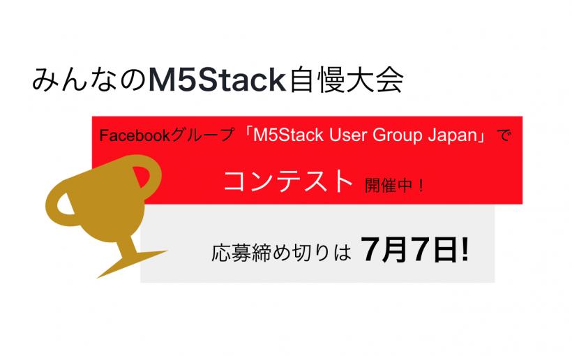 みんなのM5Stack自慢大会