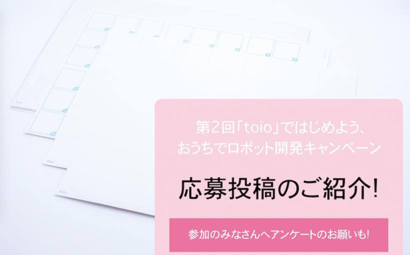 第2回「toio」ではじめようおうちでロボット開発キャンペーン