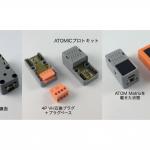 【M5Stackマンスリーアップデート】2020.07
