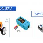 【M5Stackマンスリーアップデート】2020.09