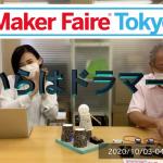 スイッチサイエンスのMaker Faire Tokyo 2020、告知その4