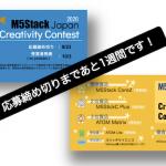 「M5Stack Japan Creativity Contest 2020」審査と賞品を発..