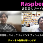 Raspberry Pi 各製品のリードタイム情報!