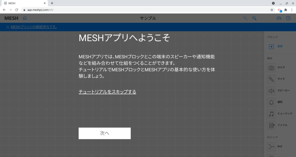 MESHアプリへようこそ