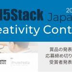M5Stack Japan Creativity Contest 2021 応募締め切り迫る!