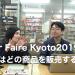 Maker Faire Kyoto 2019のお知らせ ~ その2