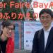 Maker Faire Bay Area2019ふりかえり【スイッチサイエンスチャンネル】