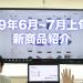 2019年6月中旬~7月上旬の新商品【スイッチサイエンスチャンネル】