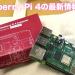 Raspberry Pi 4最新情報